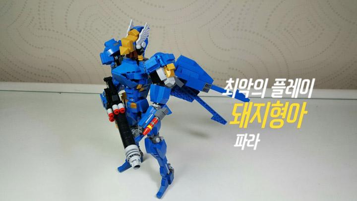 shm03337 Lego Overwatch Pharah