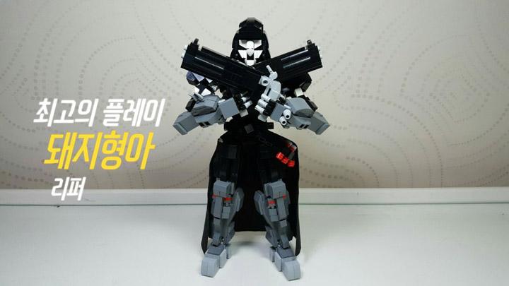 shm03337 Lego Overwatch Reaper