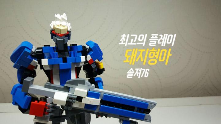 shm03337 Lego Overwatch Soldier 76